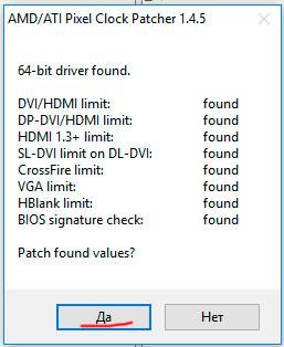 Патч для прошитых карт AMD