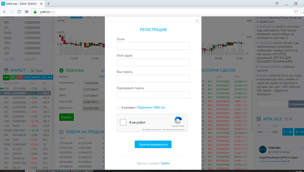 Регистрация на бирже Yobit