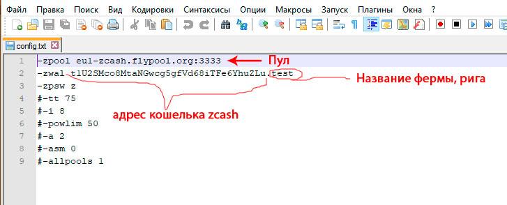 Настройка майнера Zcash
