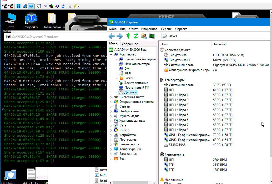 Майнинг монеро на CPU AMD FX-8320