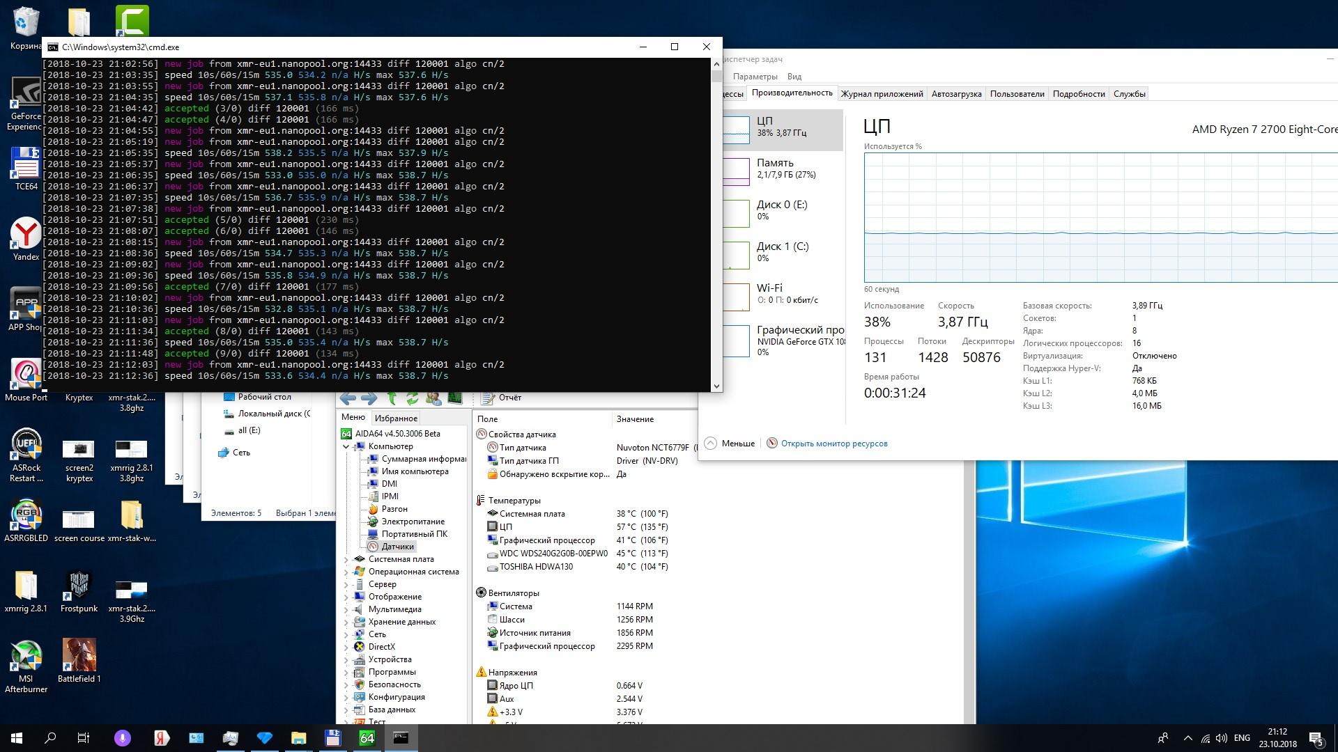 Тест монеро на Ryzen 2700 xmr-rig 2.8.1 3.9Ghz